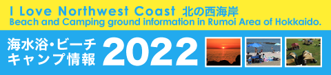 北の西海岸 海水浴・ビーチ・キャンプ情報
