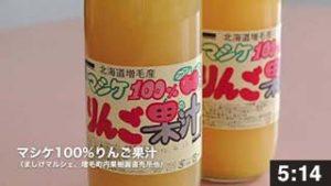 西蝦夷ここ路旅「酒蔵と特産飲料ルート」