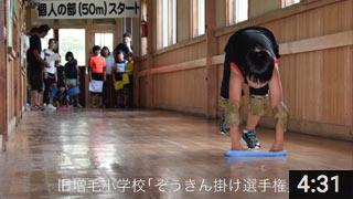 旧増毛小学校イベント情報2016