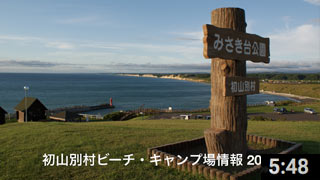 初山別村ビーチ・キャンプ場情報2016