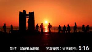 留萌市ビーチ・キャンプ場情報2016
