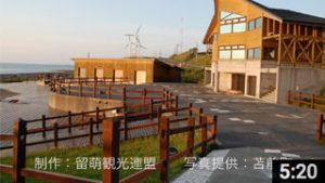 苫前町ビーチ・キャンプ場情報2016