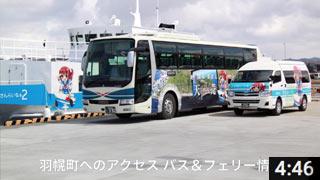 羽幌町へのアクセス バス&フェリー情報