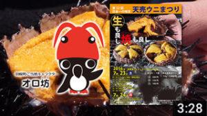 日本一の味覚 天売ウニまつり 2016