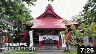 西蝦夷ここ路旅「歴史に触れるルート」