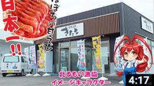 羽幌町の特産品紹介