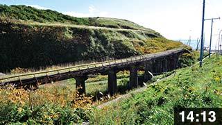 西蝦夷ここ路旅「鉄道・バス旅」