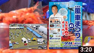 北海道風車まつり&エビ篭オーナー