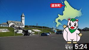 道の駅富士見エリア紹介
