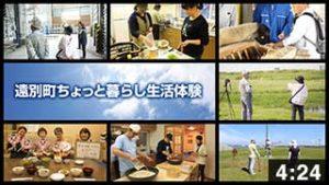 ぴーぷる&遠別町体験プログラム紹介