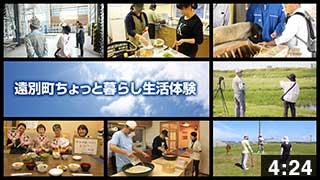 ぴーぷる&遠別町体験プログラム