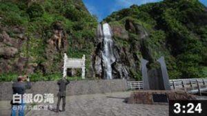 西蝦夷ここ路旅「滝めぐりルート」