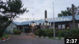 天の島で学び夢を見る「北海道天売高等学校」