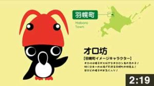 羽幌町のキャラクター「オロ坊」