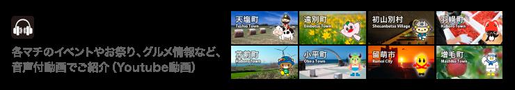 留萌管内8市町村編 Youtube動画