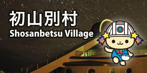 初山別村 2016-2017