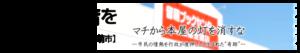 三省堂を応援し隊【留萌市】