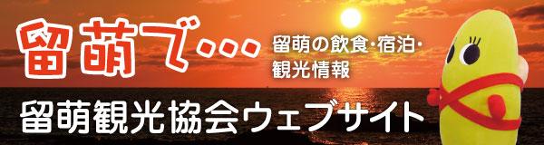 留萌観光協会ウェブサイト