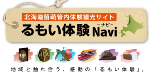 北海道留萌管内体験観光サイト るもい体験ナビ