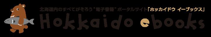 『オロロンまっぷ散歩道』電子ブック版も公開中!!