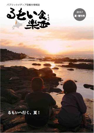 夏・増刊号 るもいへ行く、夏! 2013.07.01発行