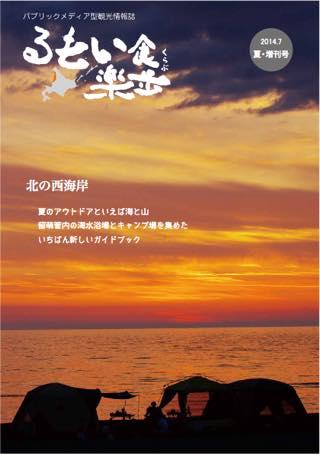 夏・増刊号 北の西海岸 2014 2014.07.01発行