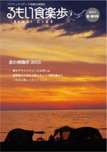 夏・増刊号 北野西海岸 2015 2015.07.01発行