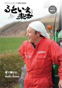 vol.1 愛で繋がる、RuRu Rosso 2013.06.01発行