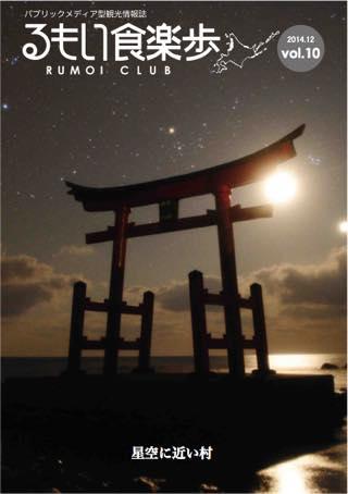 vol.10 星空に近い村 2014.12.01発行
