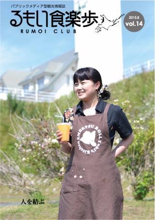 vol.14 人を結ぶ vol.14 人を結ぶ 2015.08.01発行2015.08.01発行