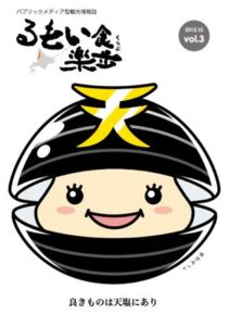 vol.3 良きものは天塩にあり 2013.10.01発行
