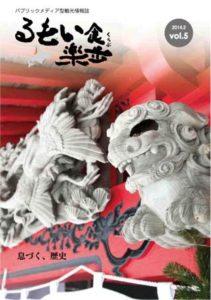 vol.5 息づく、歴史 2014.02.01発行