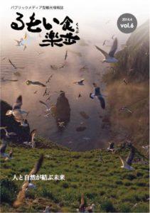 vol.6 人と自然が結ぶ未来 2014.04.01発行