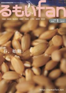 vol.1 春、始動 2011.04.25発行