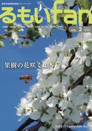vol.2 果樹の花咲く頃 2011.05.25発行