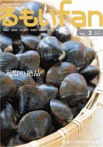 vol.3 天塩の絶品 2011.06.25発行