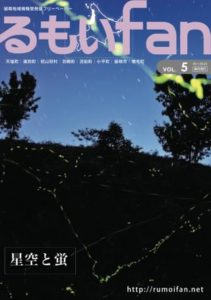 vol.5 星空と蛍 2011.08.25発行