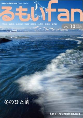 vol.10 冬のひと齣(こま) 2012.01.25発行
