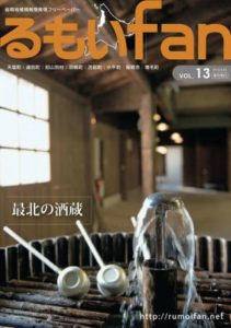 vol.13 最北の酒蔵 2012.04.25発行