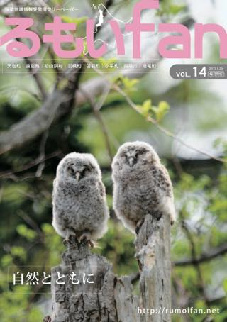 vol.14 自然とともに 2012.05.25発行