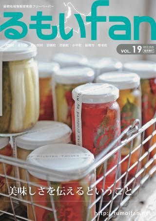 vol.19 美味しさを伝えるということ 2012.10.25発行