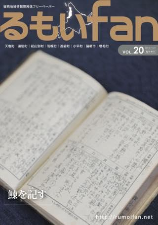 vol.20 鰊を記す 2012.11.25発行