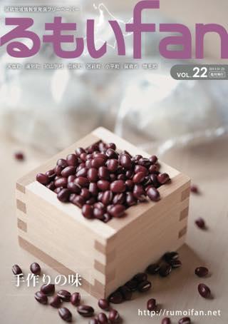 vol.22 手作りの味 2013.1.25発行