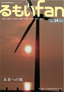 vol.24 未来への風 2013.3.25発行