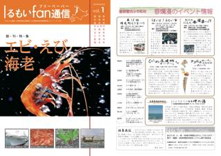 vol.1 エビ・えび・海老 2008.04.20発行