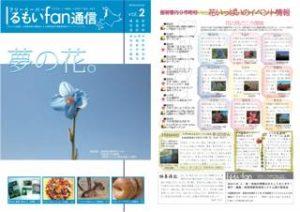 vol.2 夢の花 2008.05.20発行