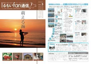vol.3 萌える海 2008.06.20発行