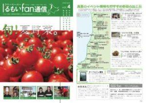 vol.4 旬!夏野菜 2008.07.20発行