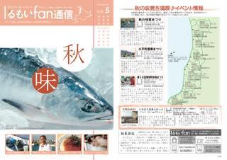 vol.5 秋味 2008.08.20発行