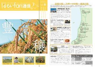 vol.6 豊穣 2008.09.20発行